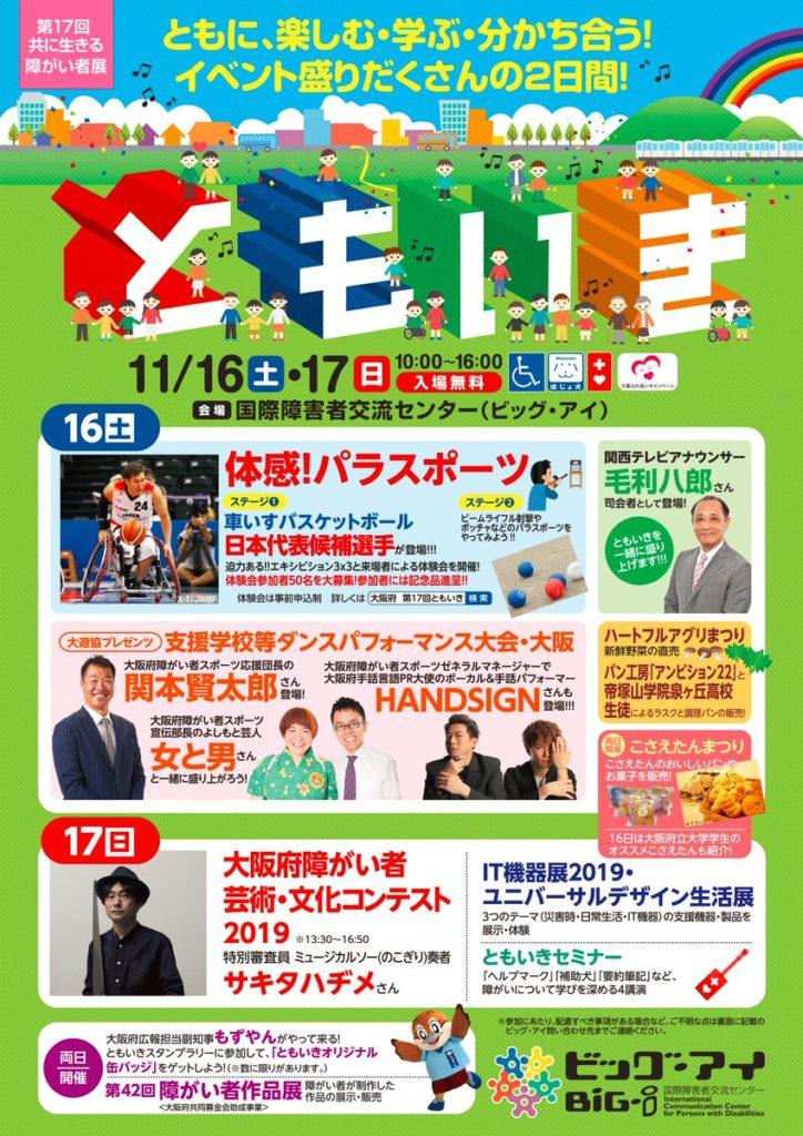 パラスポーツ体験@堺・国際障がい者交流センター